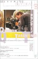 ユリイカ2019年9月号 特集=クエンティン・タランティーノ -『ワンス・アポン・ア・タイム・イン・ハリウッド』の映画史-