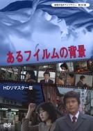 あるフィルムの背景 <HDリマスター版>【昭和の名作ライブラリー 第54集】