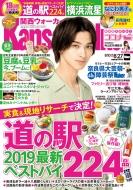Kansai Walker 関西ウォーカー 2019年 8月 27日号