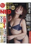 金のEX NEO Vol.3 ミリオンムック
