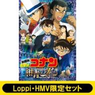 【Loppi・HMV限定セット】劇場版 名探偵コナン 紺青の拳(フィスト) + オリジナルトラベルポーチ