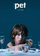 舞台「pet」-虹のある場所-DVD【HMV独占販売】