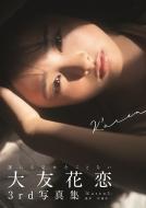 大友花恋3rd写真集「Karen3」[B.L.T.MOOK]