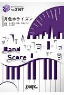 バンドスコアピースBP2167 月色ホライズン / [ALEXANDROS]  アクエリアスCMソング