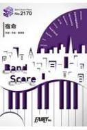 バンドスコアピースBP2170 宿命 / Official髭男dism 2019ABC夏の高校野球応援ソング/「熱闘甲子園」テーマ