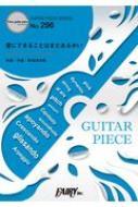 ギターピースGP296 愛にできることはまだあるかい / RADWIMPS (ギターソロ・ギター&ヴォーカル)新海誠監督 映画『天気の子』主題歌