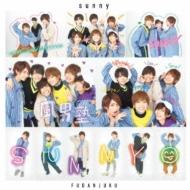 sunny 【初回限定盤B】(+DVD)