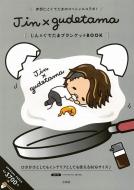 Jin×gudetama じん×ぐでたまブランケットBOOK