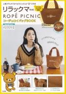 リラックマ Feat.ROPE' PICNIC コーデュロイバッグBOOK