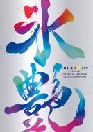 氷艶hyoen2019 -月光かりの如く-Official Art Book