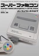 スーパーファミコンパーフェクトカタログ G-MOOK