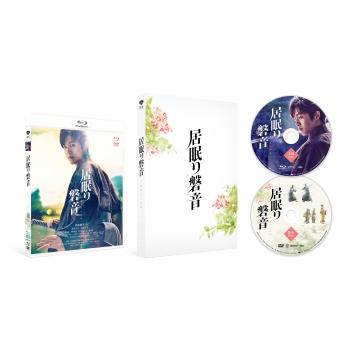 居眠り磐音 特別版【Blu-ray】(初回限定生産)