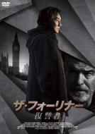ザ・フォーリナー/復讐者【DVD】
