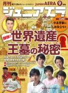 月刊 junior AERA (ジュニアエラ)2019年 9月号