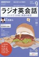 NHKラジオ ラジオ英会話 2019年 9月号 NHKテキスト