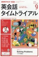 NHKラジオ 英会話タイムトライアル 2019年 9月号 NHKテキスト
