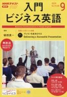 NHKラジオ 入門ビジネス英語 2019年 9月号 NHKテキスト