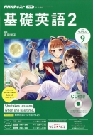 NHKラジオ 基礎英語2 CD付き 2019年 9月号 NHKテキスト