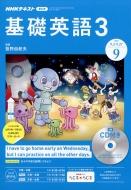 NHKラジオ 基礎英語3 CD付き 2019年 9月号 NHKテキスト