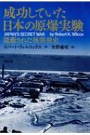 成功していた日本の原爆実験 隠蔽された核開発史