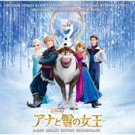 アナと雪の女王 オリジナル・サウンドトラック -デラックス・エディション-