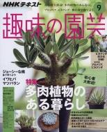 NHK 趣味の園芸 2019年 9月号