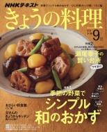 NHK きょうの料理 2019年 9月号