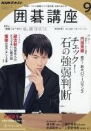 NHK 囲碁講座 2019年 9月号