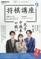 NHK 将棋講座 2019年 9月号