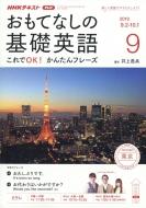 NHKテレビ おもてなしの基礎英語 2019年 9月号 NHKテキスト