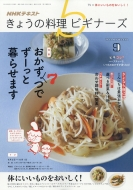 NHK きょうの料理ビギナーズ 2019年 9月号