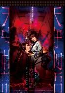 少年社中「天守物語」[DVD]