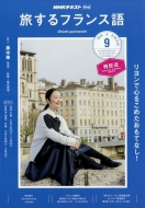 NHKテレビ 旅するフランス語 2019年 9月号 NHKテキスト