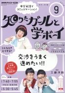 NHKテレビ 知りたガールと学ボーイ 2019年 9月号