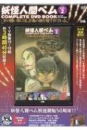 妖怪人間ベム COMPLETE DVD BOOK Vol.2