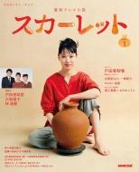 連続テレビ小説 スカーレット Part1 NHKドラマ・ガイド