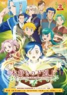 TVアニメ「本好きの下剋上 司書になるためには手段を選んでいられません」DVD Vol.2