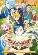 TVアニメ「本好きの下剋上 司書になるためには手段を選んでいられません」DVD Vol.3