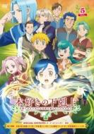 TVアニメ「本好きの下剋上 司書になるためには手段を選んでいられません」DVD Vol.5