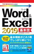 Word&Excel2019基本技 今すぐ使えるかんたんmini