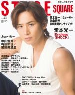 ステージスクエア Vol.40 Hinode Mook