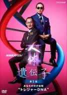 """NHKスペシャル 人体II 遺伝子 第1集 あなたの中の宝物""""トレジャーDNA""""【DVD】"""