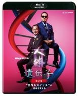 """NHKスペシャル 人体II 遺伝子 第2集 """"DNAスイッチ""""が運命を変える【ブルーレイ】"""