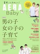 AERA with Baby 男の子と女の子の子育て AERAムック