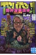 筒井漫画涜本 1 実業之日本社文庫