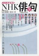NHK 俳句 2019年 9月号