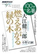 大江健三郎「燃えあがる緑の木」 2019年 9月 NHK100分de名著