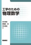 工学のための物理数学