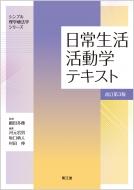 日常生活活動学テキスト シンプル理学療法学シリーズ