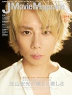 J Movie Magazine Vol.51 パーフェクト・メモワール